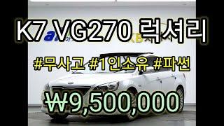 국산중고차ㅣ기아자동차ㅣK7 VG270 럭셔리ㅣ무사고ㅣ1…