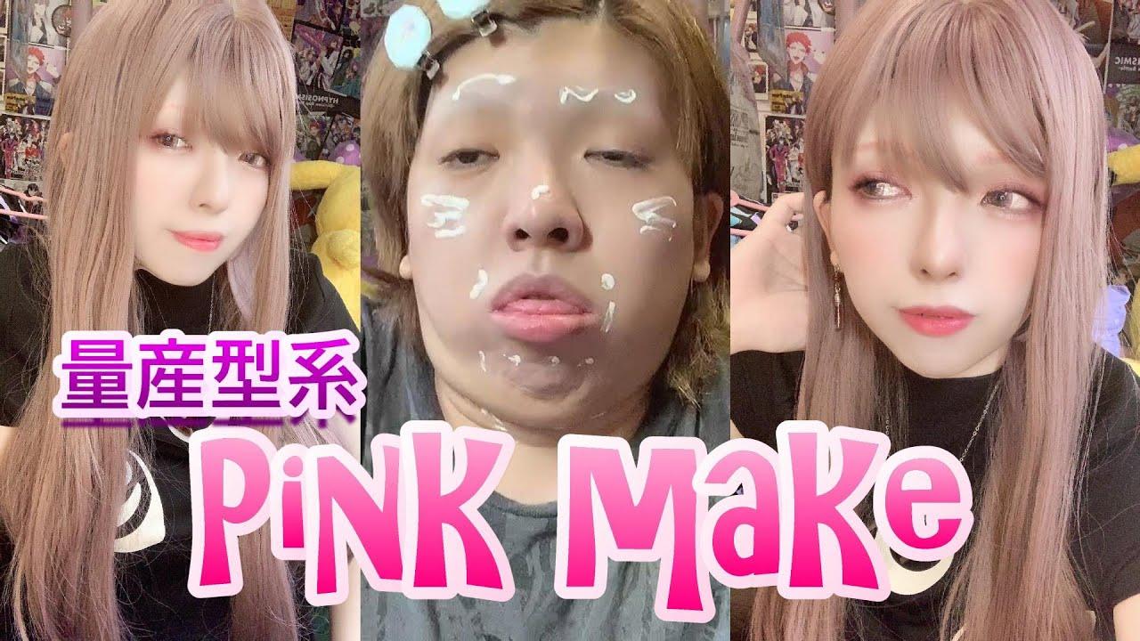 【量産型?】ピンクメイクで女子力あげたかったオタク女子