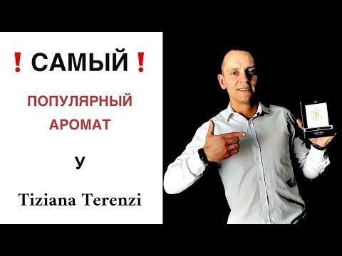 😮 САМЫЙ популярный АРОМАТ у парфюмерного дома 🔥 Tiziana Terenzi  🔥 KIRKE