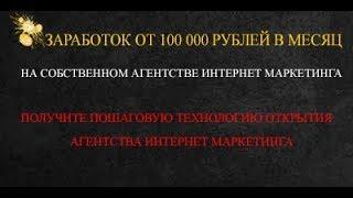 Заработок в интернете без вложений от 100000 рублей в Месяц. Алексей Солошенко