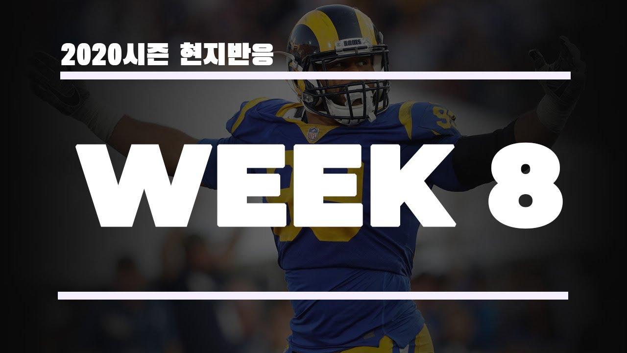 [NFL 현지반응] 2020시즌 8주차!