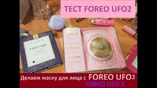 ТЕСТ-Драйв умной маски для лица UFO 2 от FOREO