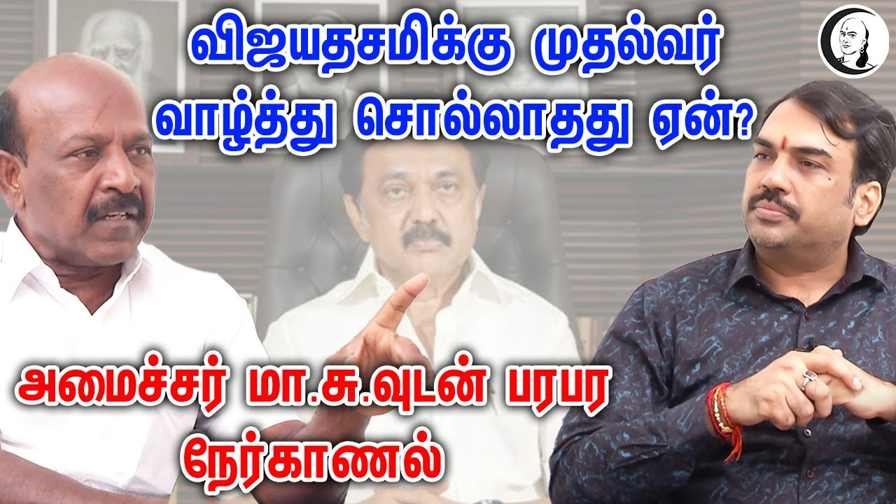 Download Why Stalin did not issue vijayadashami greetings?விஜயதசமிக்கு முதல்வர் வாழ்த்தாததுஏன்?பரபர நேர்காணல்