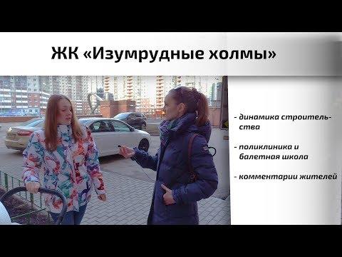 ЖК Изумрудные Холмы в Красногорске. Динамика строительства, поликлиника. Квартирный Контроль