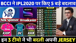 IPL 2020 : BCCI ANNOUNCES 5 BIG CHANGES IN IPL 2020 AS GANGULY MAKES ANNOUNCEMENTS ON IPL 2020
