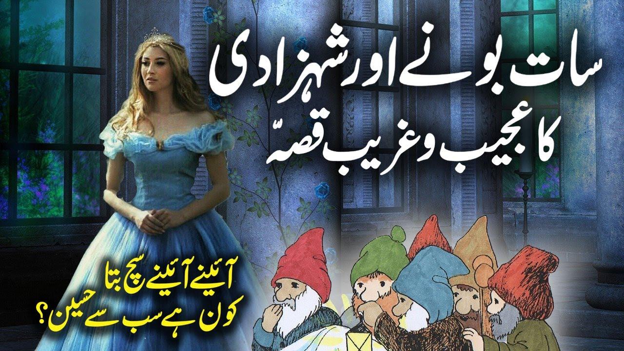 Saat Bonay Aur Shehzadi Ka Ajeeb Qissa    Urdu Hindi Moral Story