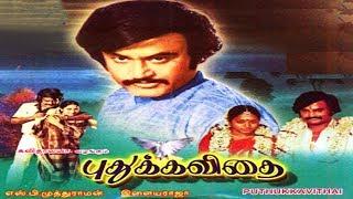 Rajinikanth Action Movies # Puthu kavithai Full Movie # Tamil Super Hit Movies # Tamil Movies