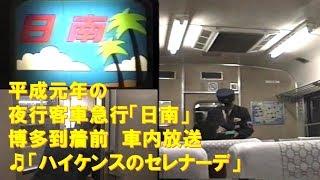 【車内放送】平成元年の夜行急行「日南」(12系 ハイケンス 博多到着前)