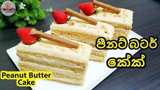 Peanut Butter Cake Recipe Sinhala I රසට පනට බටර කක  එකක හදම I Episode 63
