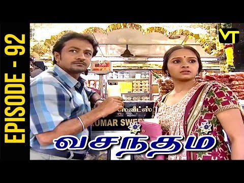 Vasantham Tamil Serial Episode 92 exclusively on Vision Time. Vasantham serial was aired by Sun TV in the year 2005. Actress Vijayalakshmi suited the main role of the serial. Vasantham Tamil Serial ft. Vagai Chandrasekhar, Delhi Ganesh, Vathsala Rajagopal, Shyam Ganesh, Vishwa, Durga and Priya in the lead roles. Subscribe to Vision Time - http://bit.ly/SubscribeVT  Story & screenplay : Devibala Lyrics: Pa Vijay Title Song : D Imman.  Singer: SPB Dialogues: Bala Suryan  Click here to Watch :   Kalasam: https://www.youtube.com/playlist?list=PLKrQXcb2YJU097x60nl4osYp1hB4kYJ-7  Thangam: https://www.youtube.com/playlist?list=PLKrQXcb2YJU3_Dm5GtlScXBPqc2pmX3Q5  Thiyagam:  https://www.youtube.com/playlist?list=PLKrQXcb2YJU3QSiSiTVOQ-lI4hDr2TQBl  Rajakumari: https://www.youtube.com/playlist?list=PLKrQXcb2YJU3iijZXtnzeMvAjRVkdMrAR   For More Updates:- Like us on Facebook:- https://www.facebook.com/visiontimeindia Subscribe - http://bit.ly/SubscribeVT
