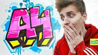 ГРАФФИТИ - Влад А4 !!! КАК НАРИСОВАТЬ? !!! урок граффити graffiti logo Vlad A4