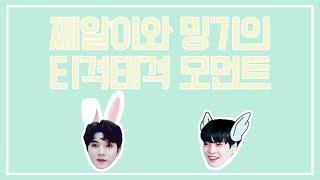 뉴이스트 JR 렌ㅣ쩨알이와 밍기의 현친적 티격태격 모먼트 (2017 ver.)