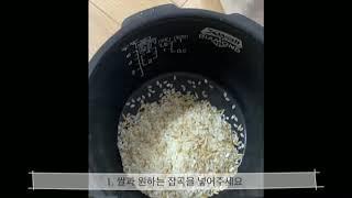 먹어서 금연하자 -잡곡밥 편-
