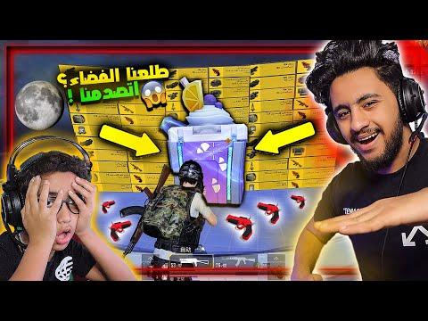اول يوتيوبر عربي يخترق تحديث ببجي موبايل الجديد ! طلعنا الفضاء ؟