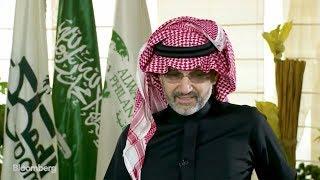 مقابلة صاحب السمو الملكي الامير الوليد بن طلال التلفزيونية المترجمة على بلومبرج