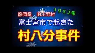 静岡県富士宮市(旧上野村)で起きた村八分事件