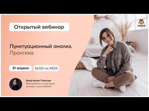 Пунктуационный анализ. Практика | Русский язык ОГЭ 2021 | Умскул