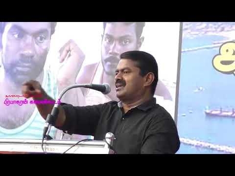 SAGAR MALA Scheme #Senthamilan Seeman speech SAGAR Mala meeting