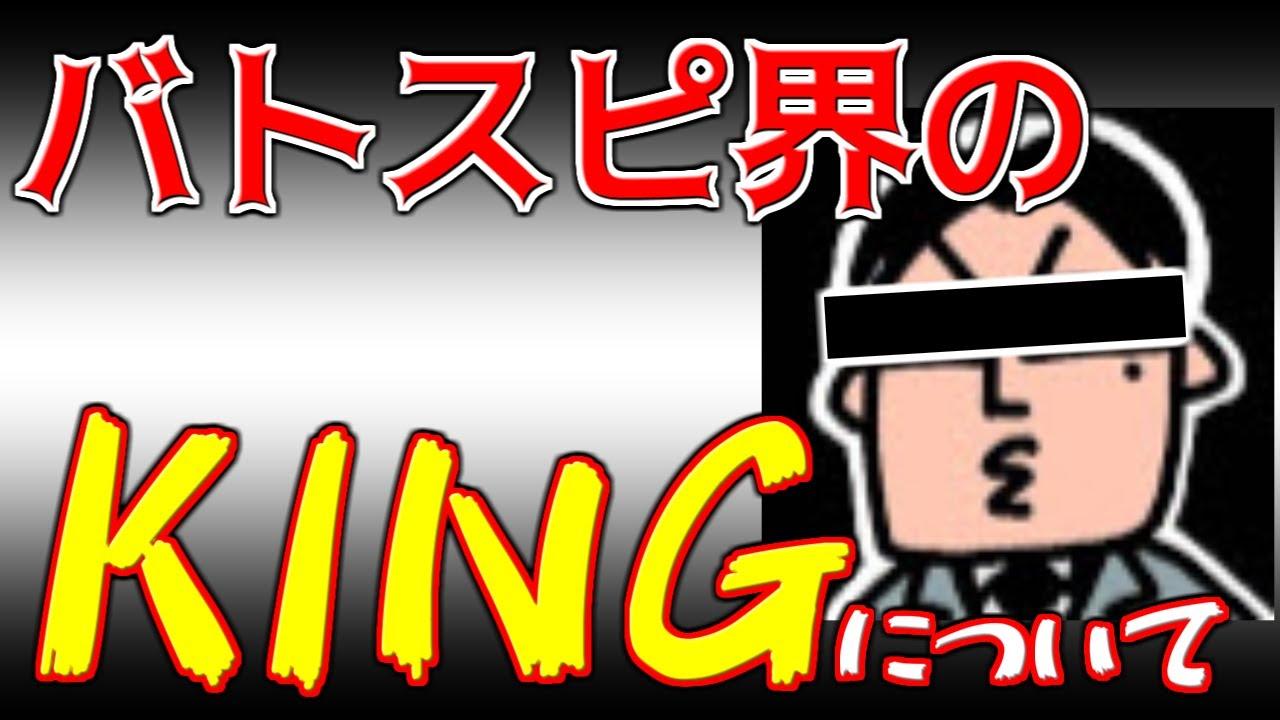 【危険!?】 バトスピ界のキングについて全力解説!!&現在キングがやばい!! 【バトスピ】