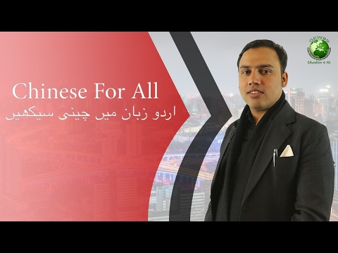 Learn Chinese language online in Urdu/Hindi