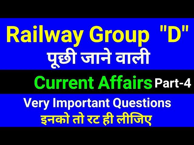 Railway Group D ?? ??? Current Affairs Important Questions Part -04 || ????? ????? ??
