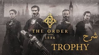 شرح تروفي ذا اوردر 1886 | Trophies The Order 1886
