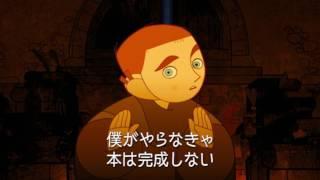 2017年夏、YEBISU GARDEN CINEMA他ロードショー 中世に作られ「世界でも...