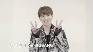 "D-LITE (from BIGBANG) / 2017年12月20日発売""宴会企画""第2弾ミニアルバム『でぃらいと 2』モデルプレスコメント映像"
