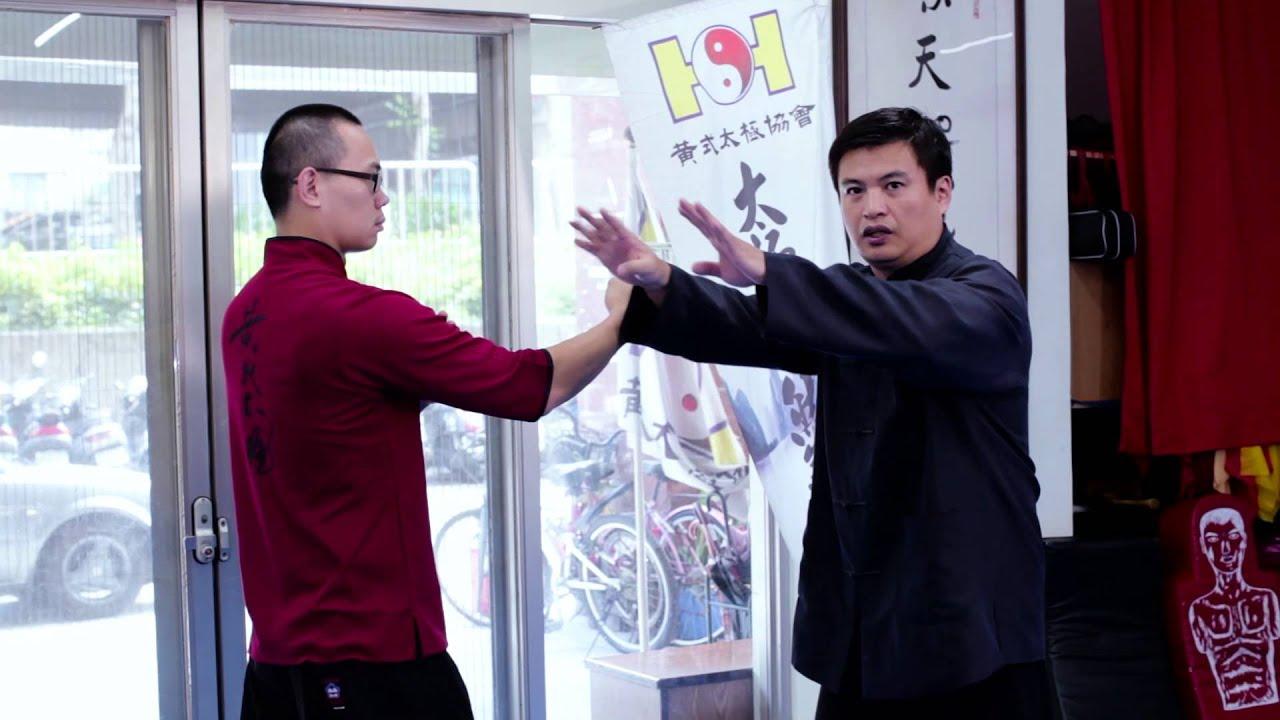 黃正斌師父示範 鳴鶴拳-八步連運用 - YouTube
