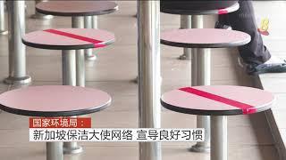 【冠状病毒19】环境局设立新加坡保洁大使网络 宣导良好卫生习惯