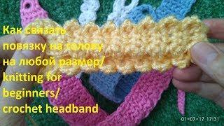 Как связать повязку на голову на любой размер/ knitting for beginners/ crochet headband