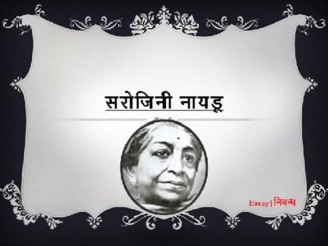 Essay on sarojini naidu in hindi language in kannada