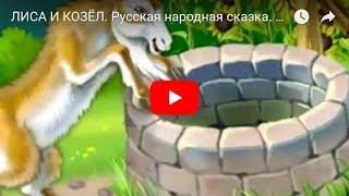 ЛИСА И КОЗЁЛ. Русская народная сказка. Сказка для самых маленьких. Мультфильм  для детей.
