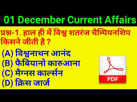 #GS-347    01 December 2018 Current Affairs PDF and Quiz Useful for SSC Bank RAILWAY UPPSC POLICE