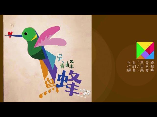 吳青峰〈蜂鳥〉歌詞版 Lyric Video(電視劇【我在北京等你】主題曲)