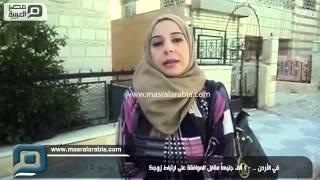 بالفيديو| في الأردن.. عايز تتجوز تاني ادفع 20 ألف جنيه للأولى