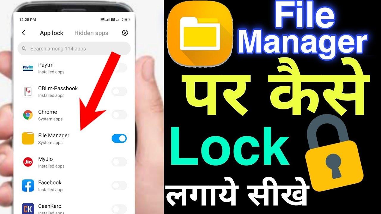 file manager par password kaise lagaye | file manager ko lock kaise kare
