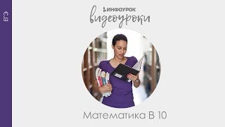 Задания В10. Задача 2 | Математика ЕГЭ #3 | Инфоурок