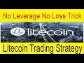 No leverage No loss One Time Forex Trading Strategy | Litecoin Cypto Concurrency Tutorial In Urdu