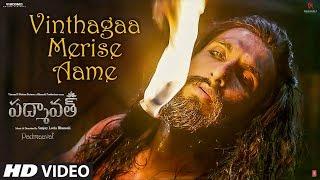 Vinthagaa Merise Aame Video Song | Padmaavat Telugu | Deepika Padukone, Shahid Kapoor, Ranveer Singh