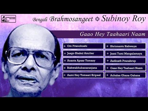 Best of Subinoy Roy | Bengali Devotional Songs | Brahma Sangeet