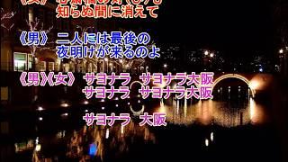 サヨナラ大阪/菅野ゆたか&喜多村ともみ ♪♪カバー(男性パート)