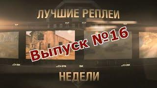 Лучшие Реплеи Недели - 16 выпуск (CWOT)