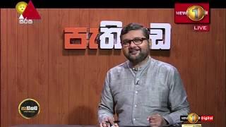 පැතිකඩ |Pathikada|2020/04/16 Thumbnail