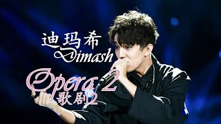 "Dimash sings ""Opera 2"" not knowing dad is in the audience"