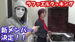 クッキングチャンネル影武者の入社テスト