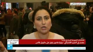 مصدر في الحزب الاشتراكي: بونوا هامون يفوز بالانتخابات التمهيدية لليسار