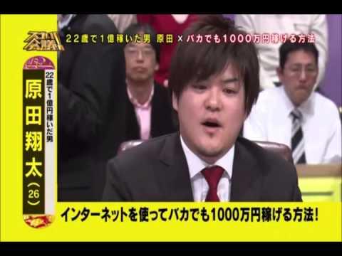「21歳で1億円稼いだ男」原田翔太と川島和正ががインターネットを使ってバカでも1000万円稼げる方法を語る!