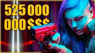 525 000 000 $ - Киберпанк 2077 обречен на успех?