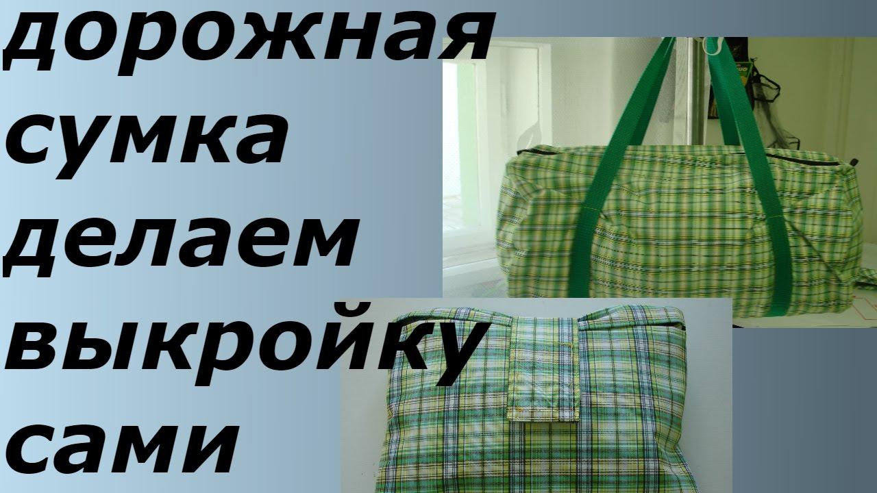 Как сшить дорожную подушку своими руками выкройки фото 70